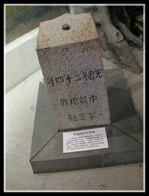 【原创】历史遗迹------中英街---深圳_图1-4
