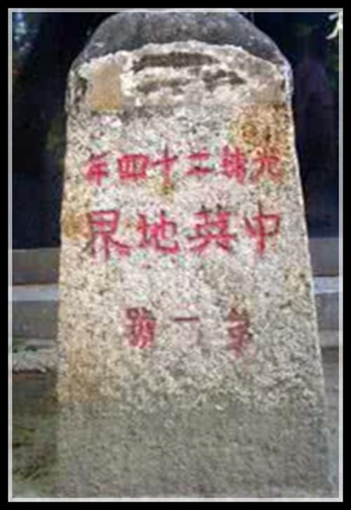 【原创】历史遗迹------中英街---深圳_图1-5
