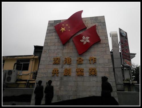 【原创】历史遗迹------中英街---深圳_图1-9