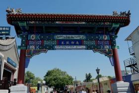 北京 南罗鼓巷
