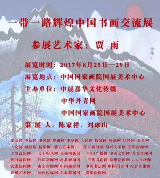 一带一路辉煌中国书画交流展__贾雨作品展_图1-1