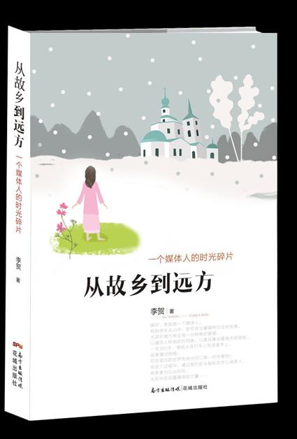 【邝幸插画】为好友李贺的新书插画_图1-1