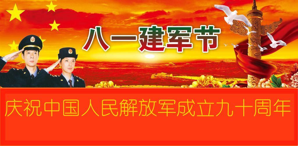 《建军玖拾颂》_图1-2