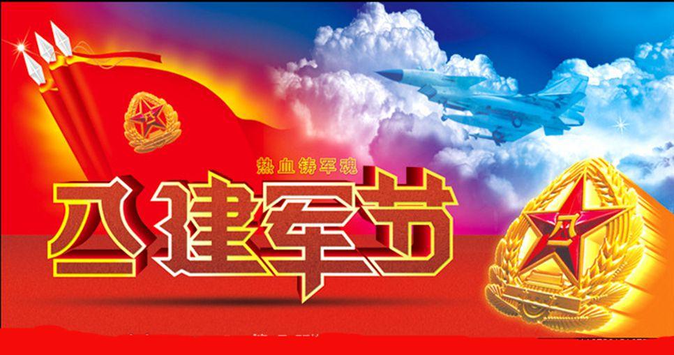 《建军玖拾颂》_图1-3