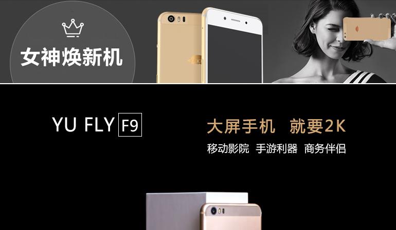 宇飞来F9机器人手机_图1-9