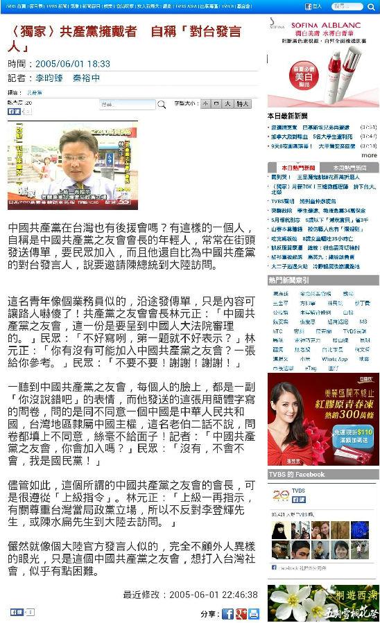 TVBS〈獨家〉共產黨擁戴者自稱「對台發言人」 | 新聞_图1-1