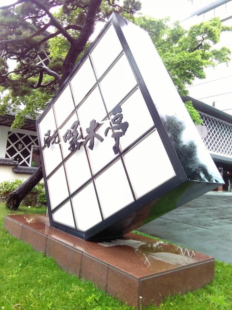 北海道自駕游 - 函館食篇_圖1-7