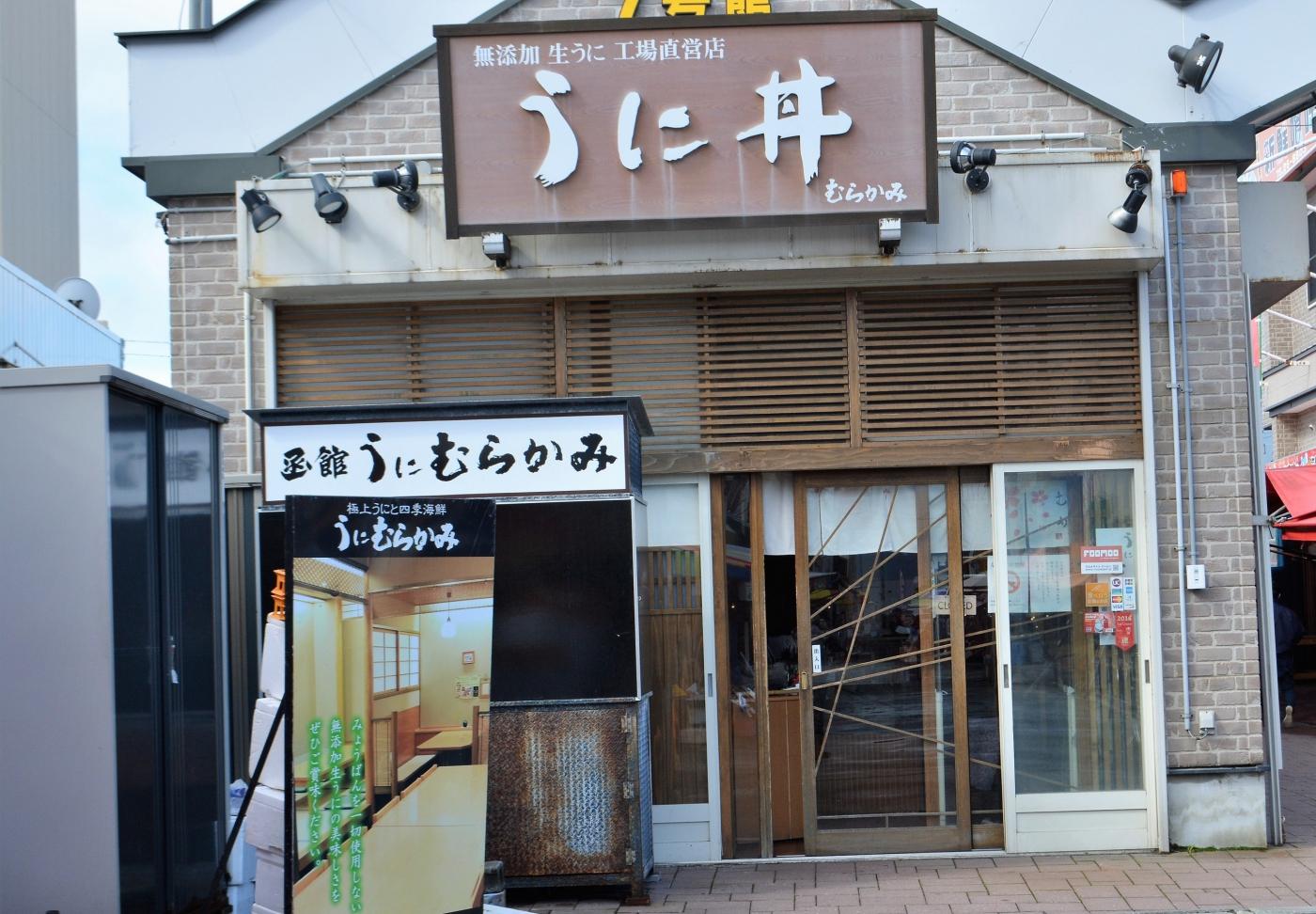 北海道自駕游 - 函館食篇_圖1-10