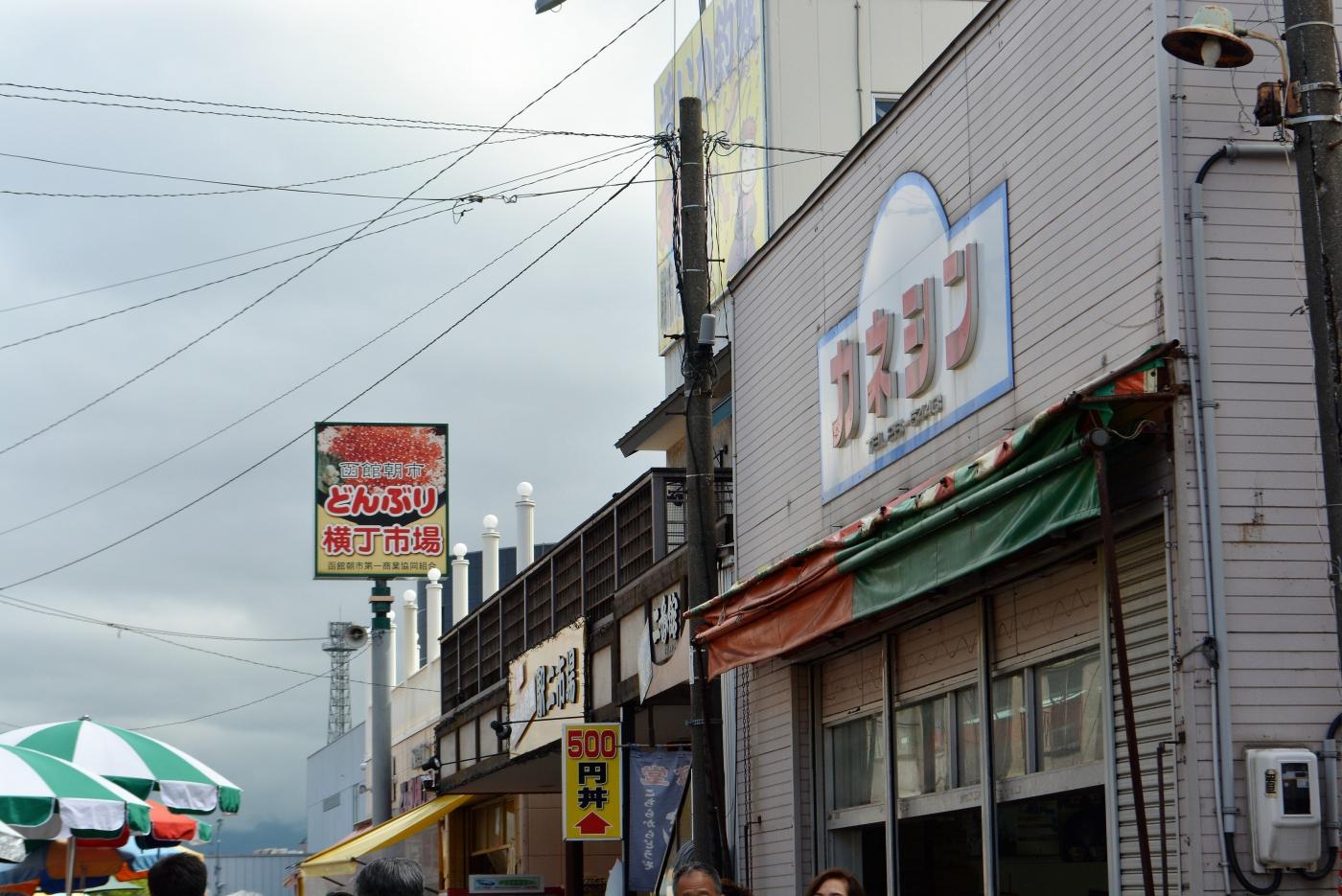 北海道自駕游 - 函館食篇_圖1-17