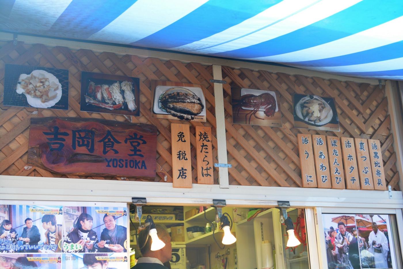 北海道自駕游 - 函館食篇_圖1-27