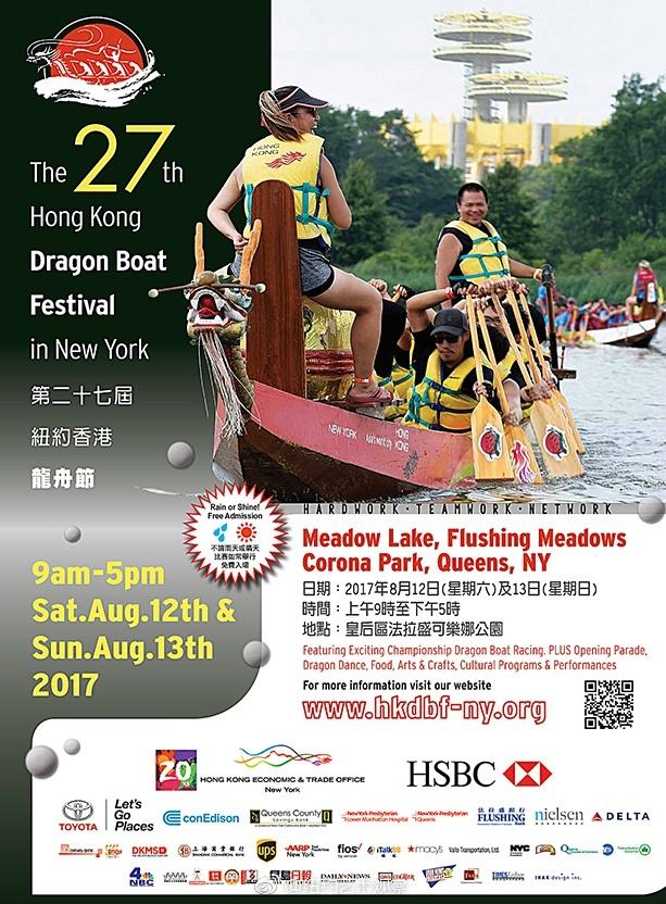 2017纽约香港国际龙舟赛8月12至13日登场_图1-9