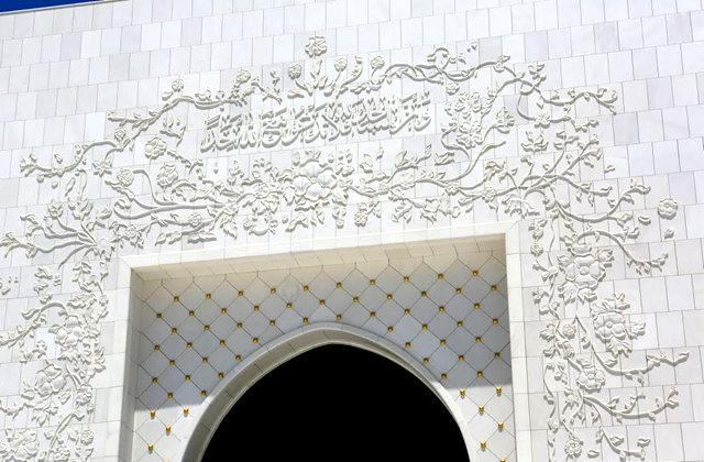 阿布扎比大清真寺_图1-15