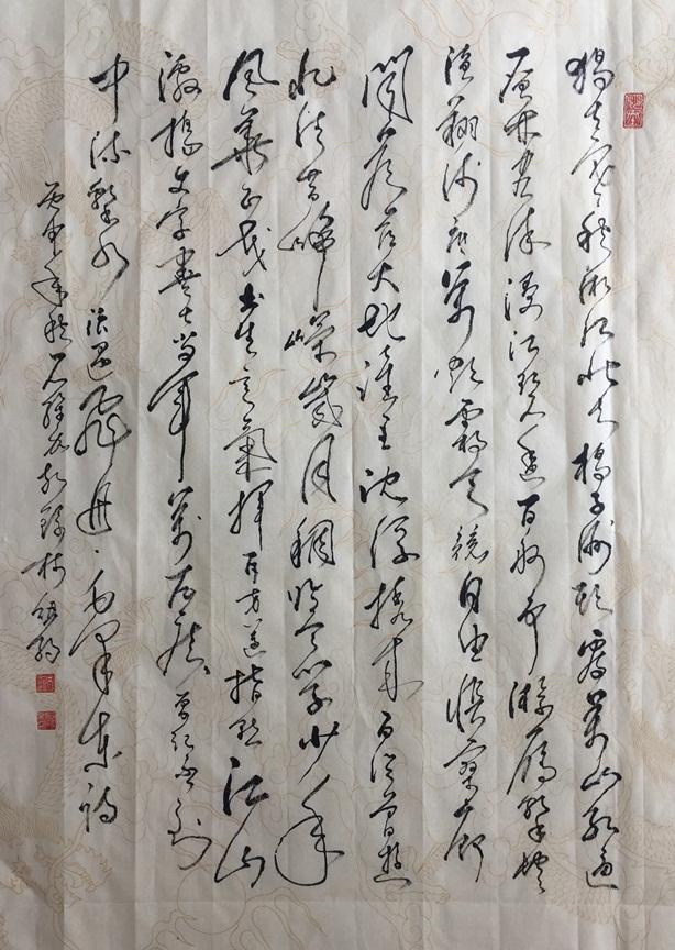 著名艺术家石维加谈草书书法艺术_图1-3