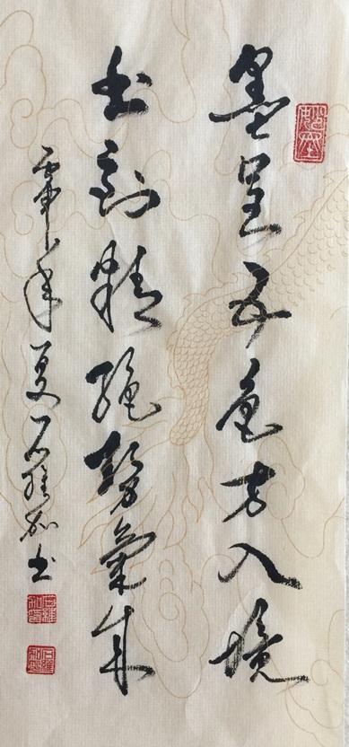 著名艺术家石维加谈草书书法艺术_图1-4