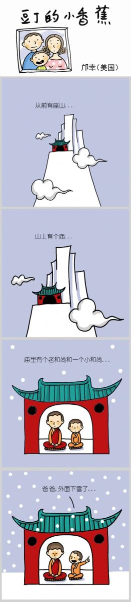 【邝幸漫画】天机泄露_图1-1