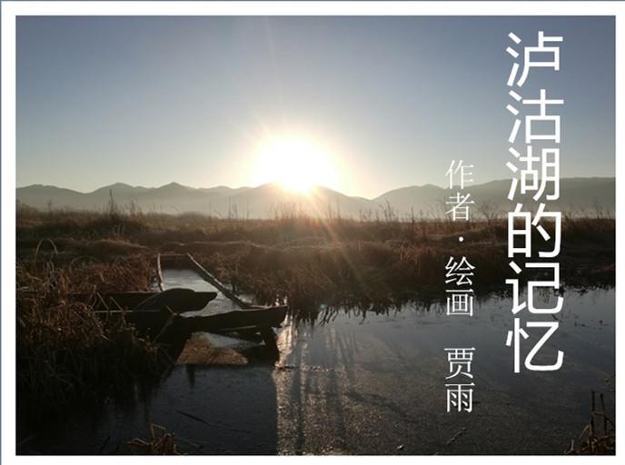泸沽湖的记忆_图1-1