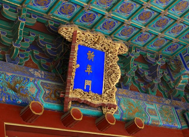 重游北京......之天坛_图1-23