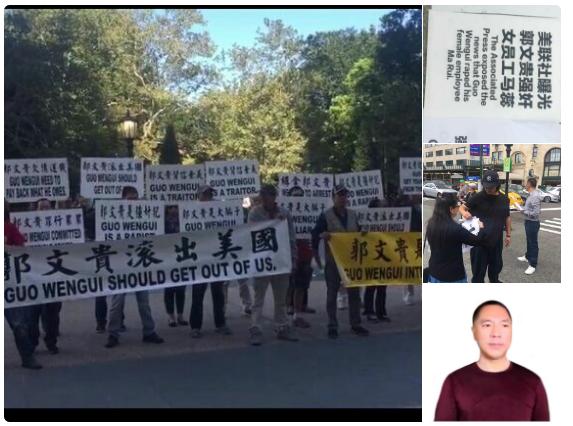 纽约华人社团声讨郭文贵是流氓无赖(9月2日视频)_图1-1