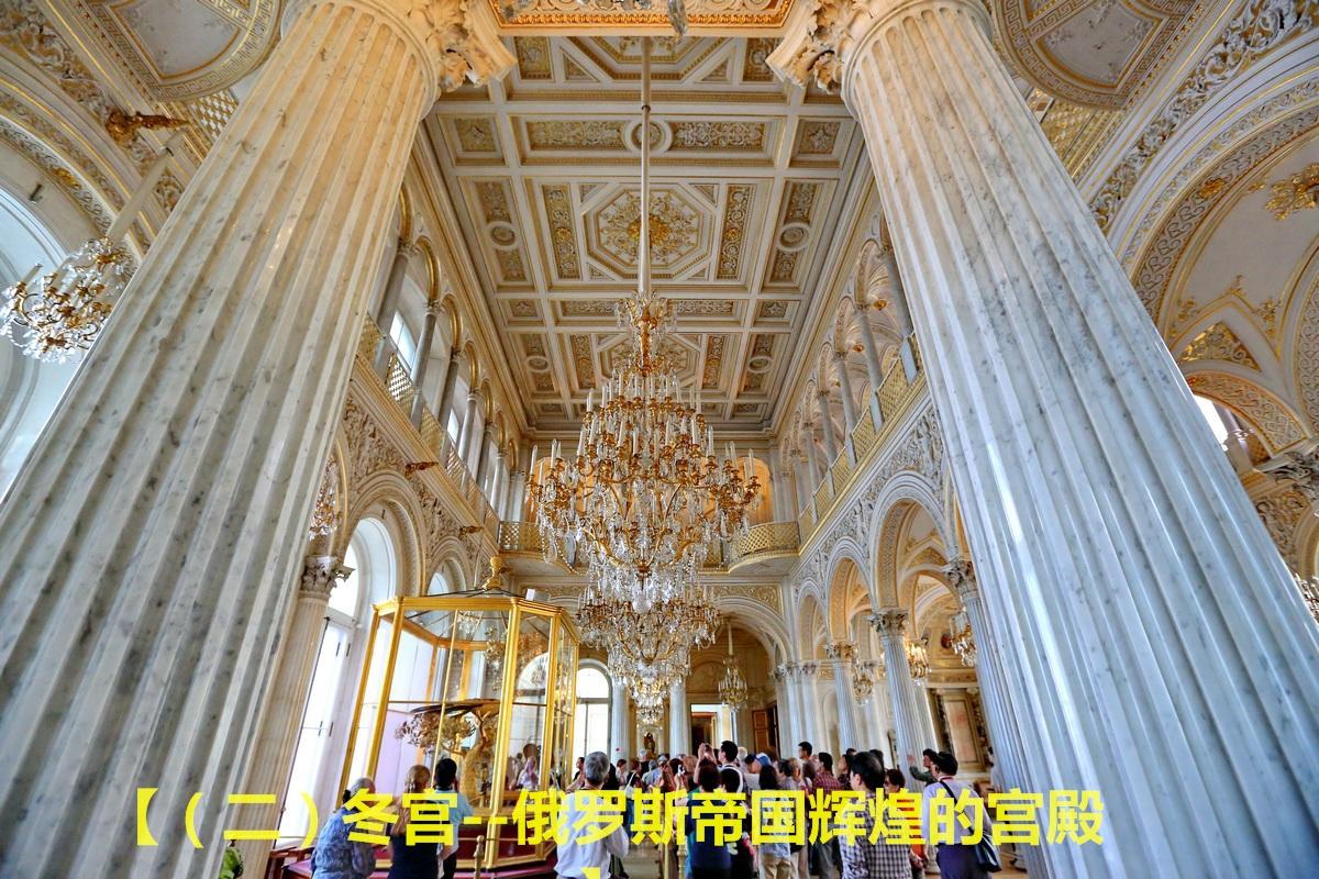 【(二)冬宫 -- 俄罗斯帝国辉煌的宫殿】_图1-1