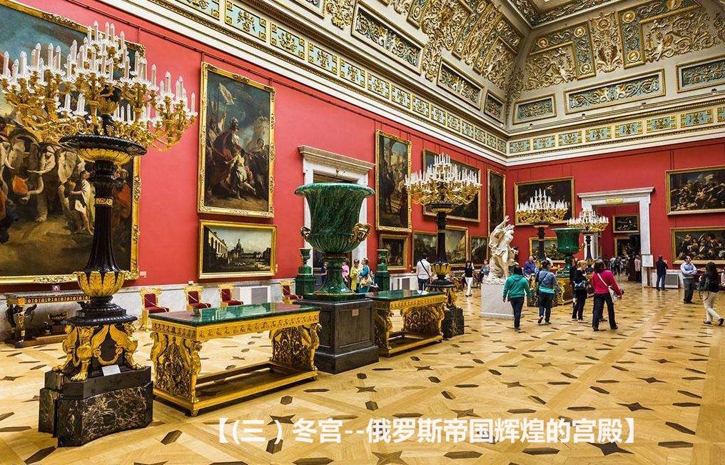 【(三)冬宫--俄罗斯帝国辉煌的宫殿】_图1-1