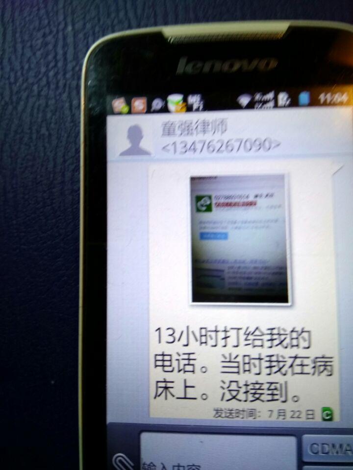 武汉的武昌法院又把我当被告药了_图1-4