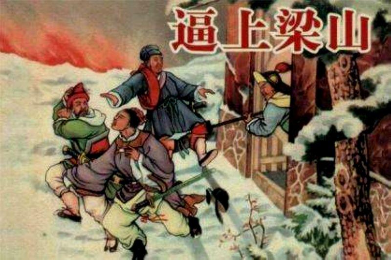 """《水浒传》中的""""水浒""""原来是这思个意_图1-7"""