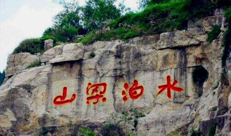 """《水浒传》中的""""水浒""""原来是这思个意_图1-6"""