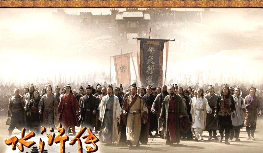 """《水浒传》中的""""水浒""""原来是这思个意_图1-10"""