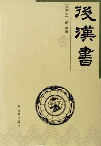 【阅读《二十五史》】《后汉书》阅读感悟77-80篇_图1-1
