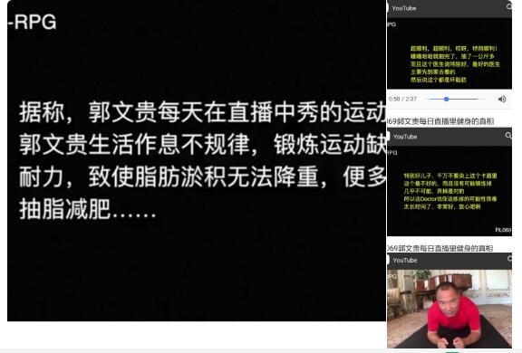 爆料:郭文贵经常直播健身活动真相_图1-1