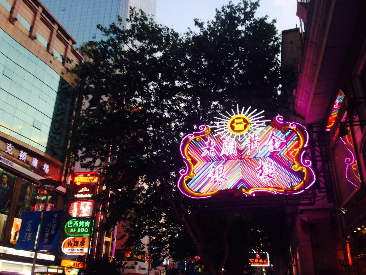 闲逛上海看街景_图1-33