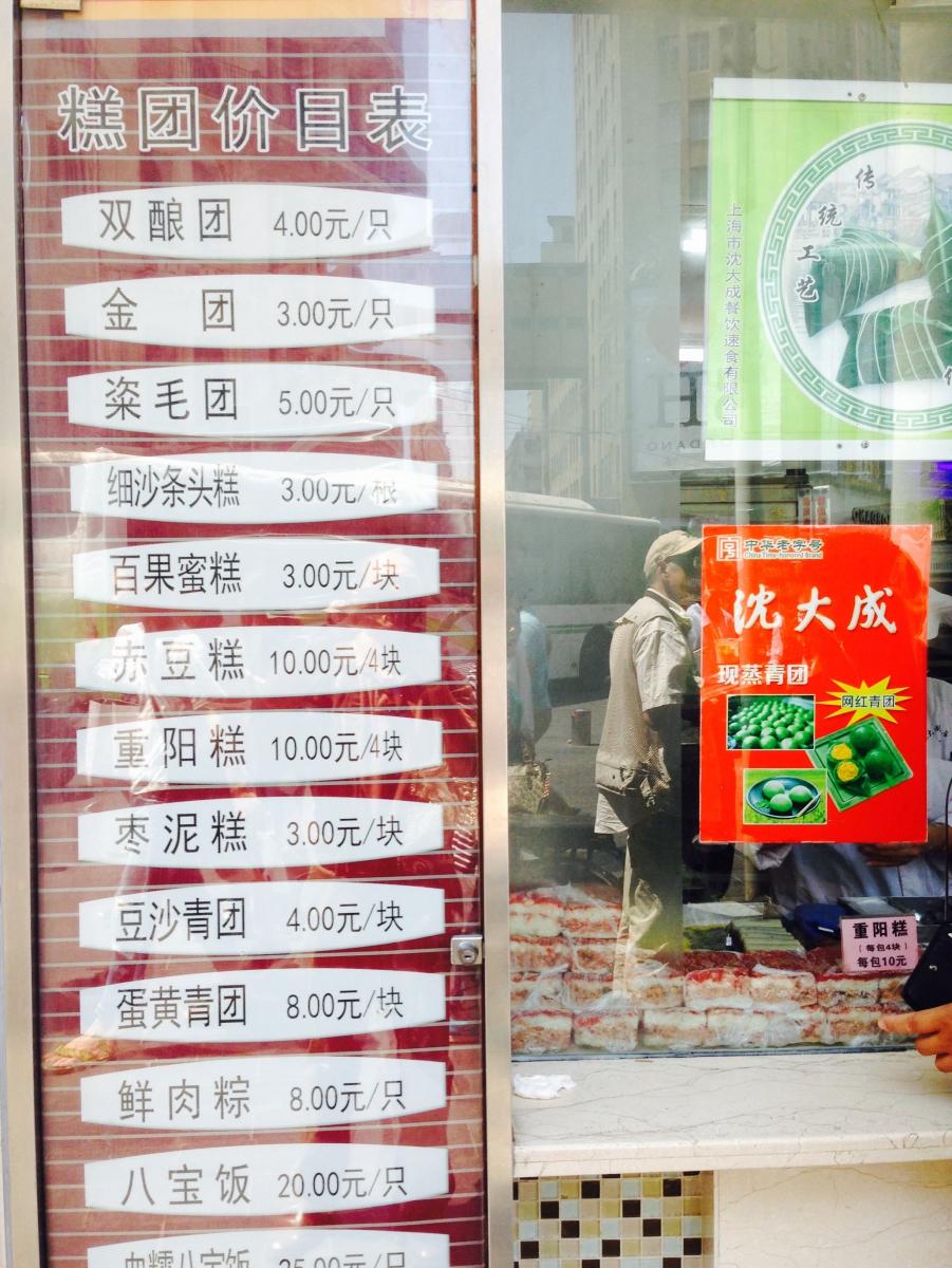 闲逛上海看街景_图1-14