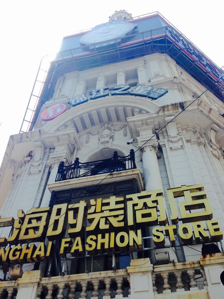 闲逛上海看街景_图1-16