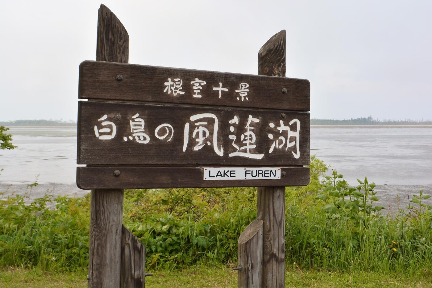 北海道自驾游 - 风莲湖_图1-1