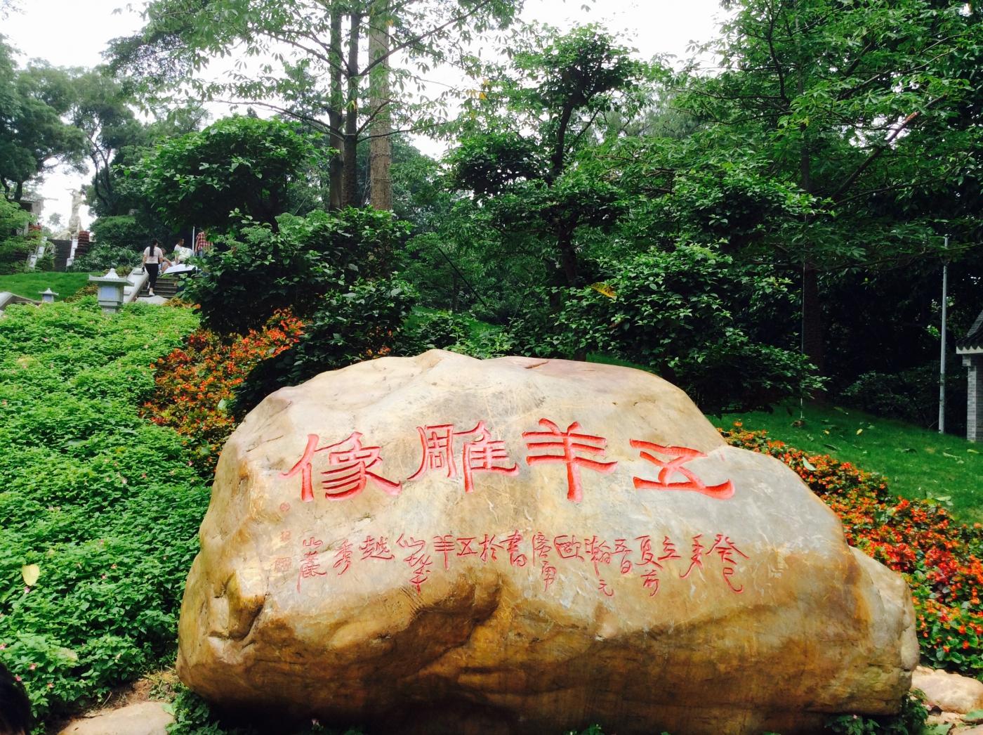 逗留广州_图1-13