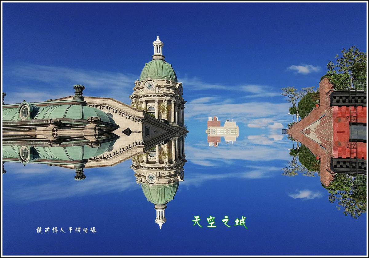 【龍的传人手机拍攝】天空之城_图1-2