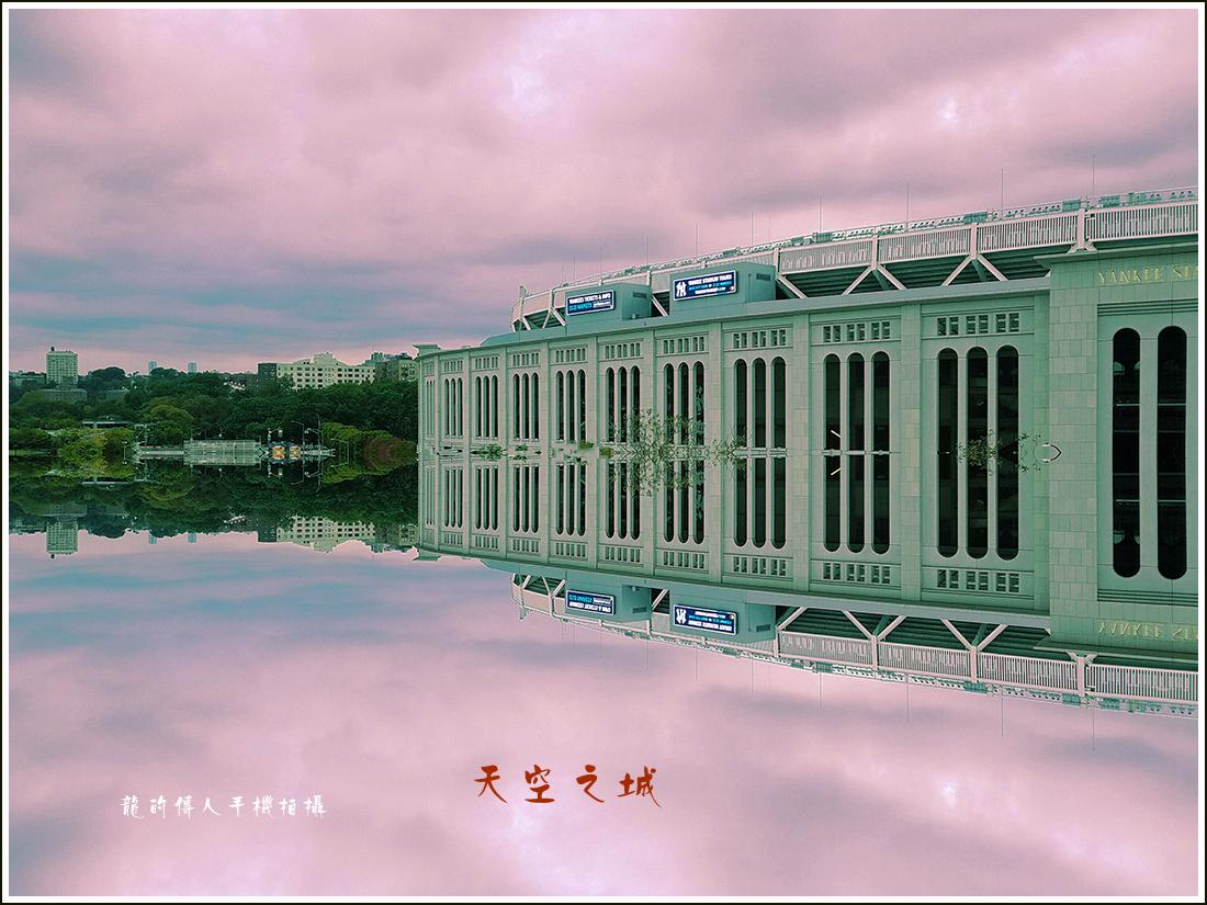 【龍的传人手机拍攝】天空之城_图1-4