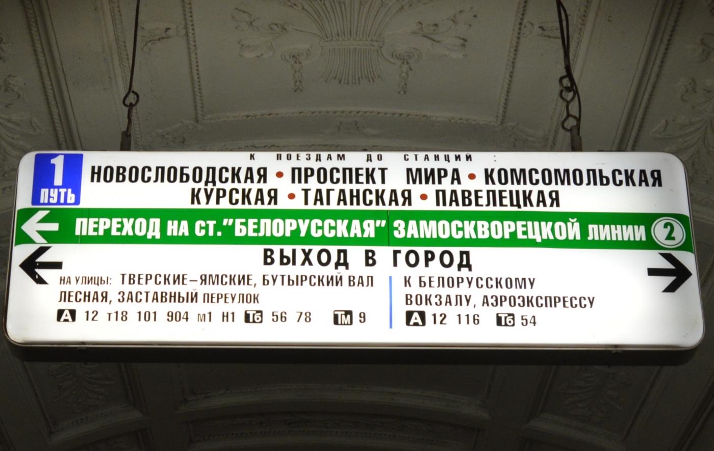 参观莫斯科地铁_图1-7