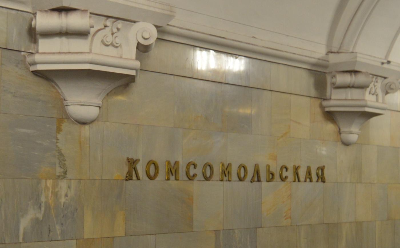 参观莫斯科地铁_图1-13