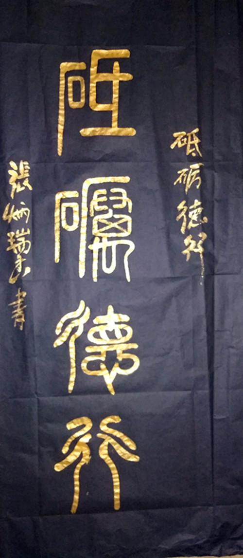 张炳瑞香书法作品《砥砺德行》欣赏_图1-1