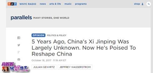 高娓娓:外媒怎么报道中国十九大_图1-4