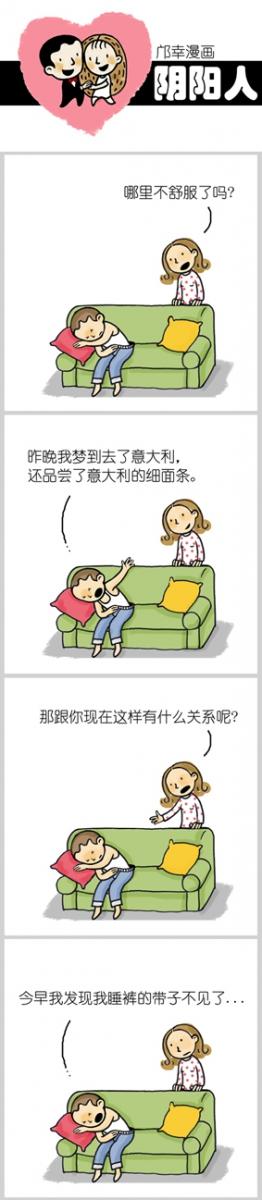 【邝幸漫画】吃货梦游意大利_图1-1