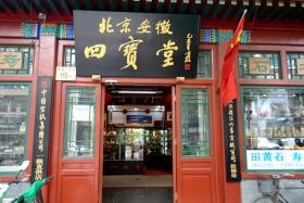 北京琉璃厂文化亍