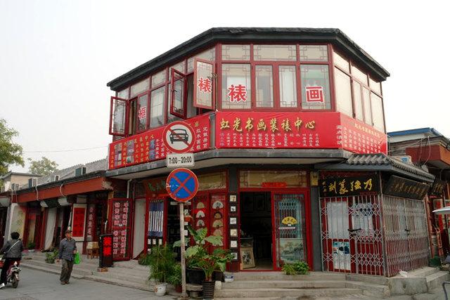 北京琉璃厂文化亍_图1-6