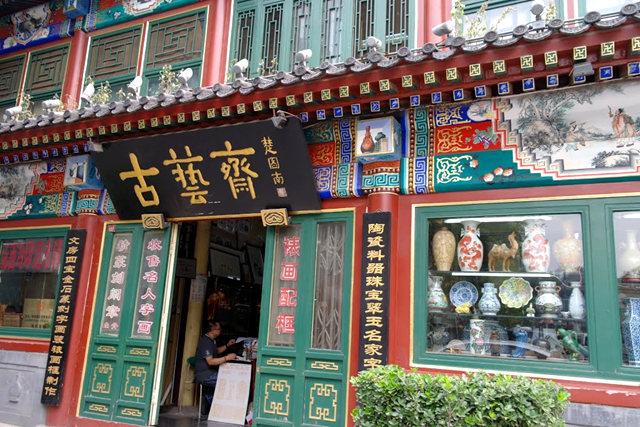 北京琉璃厂文化亍_图1-10