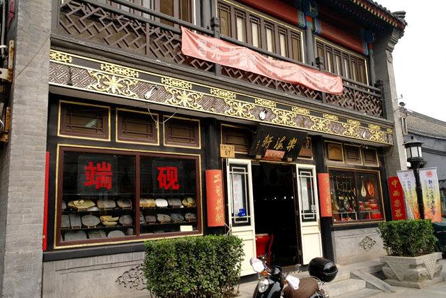 北京琉璃厂文化亍_图1-14