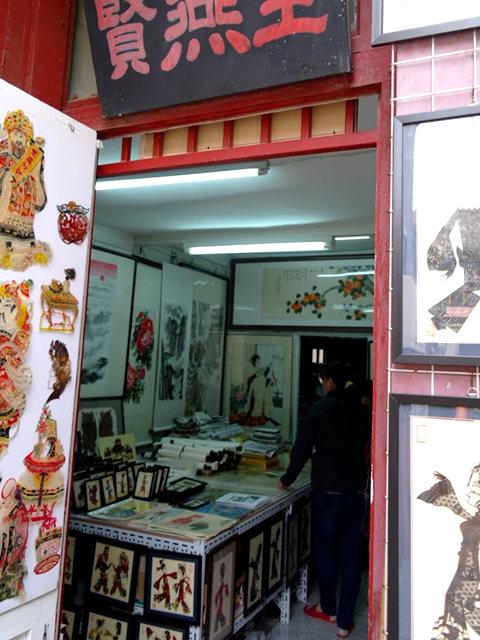 北京琉璃厂文化亍_图1-15