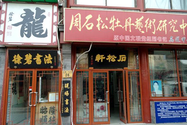 北京琉璃厂文化亍_图1-16