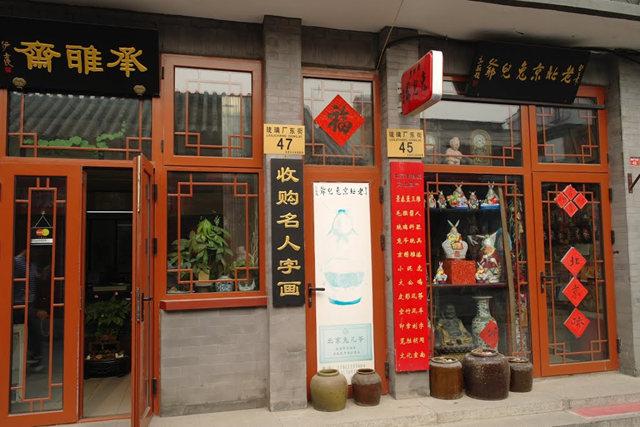 北京琉璃厂文化亍_图1-18