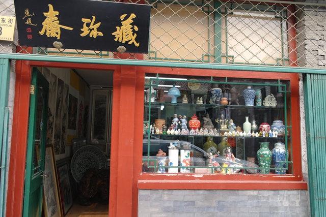 北京琉璃厂文化亍_图1-19
